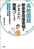高校国語 新学習指導要領をふまえた授業づくり 実践編: 資質・能力を育成する14事例 画像