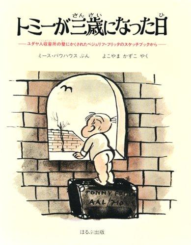 トミーが三歳になった日―ユダヤ人収容所の壁にかくされたベジュリフ・フリッタの詳細を見る