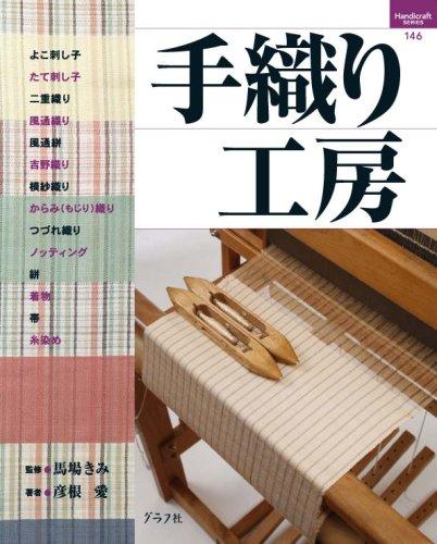 手織り工房 (ハンドクラフトシリーズ 146)の詳細を見る