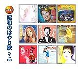 昭和のはやり歌 ベスト30 CD2枚組 WCD-674 ユーチューブ 音楽 試聴