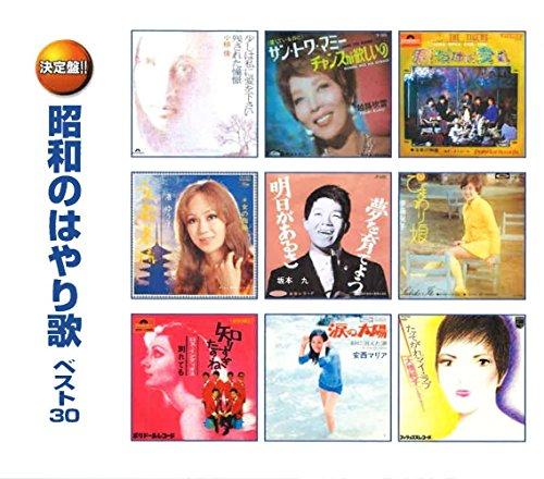 昭和のはやり歌 ベスト30 CD2枚組 WCD-674
