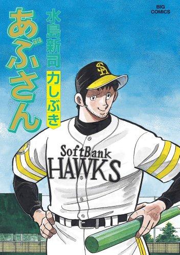 「あぶさん」2014年2月5日発売号で最終回