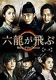 六龍が飛ぶ<ノーカット版>DVD-BOX 第二章[DVD]