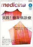 medicina (メディチーナ) 2008年 06月号 [雑誌]