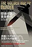 「探偵小説の黄金時代」販売ページヘ
