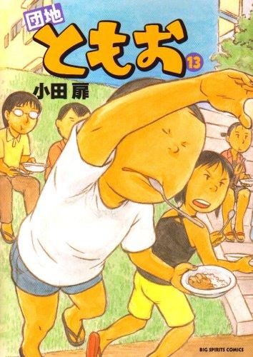団地ともお 13 (ビッグコミックス)