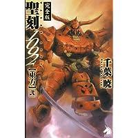聖刻1092東方 弐 (ソノラマノベルス)