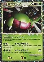 メガヤンマ[グレート] ポケモンカードゲーム L3【頂上大激突】 Rキラ