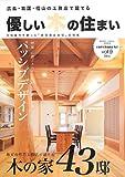 優しい木の住まい―広島・岩国・福山の工務店で建てる〈vol.9〉