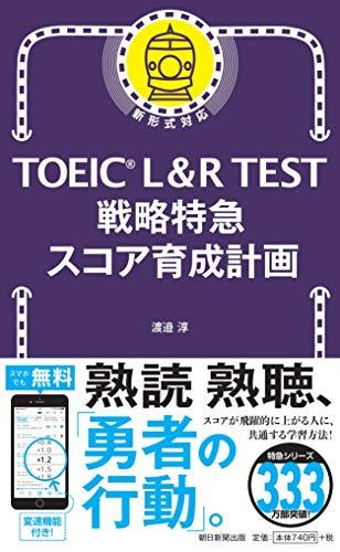 TOEIC L&R TEST 戦略特急 スコア育成計画 (TOEIC TEST 特急シリーズ)
