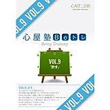 心屋塾BeトレDVD vol.9「許す」 (心屋塾Beトレ)