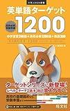 英単語ターゲット1200 (大学JUKEN新書) 画像