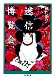 迷信博覧会 (ちくま文庫)