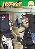 バンブーブレード DVD 五本目[DVD]