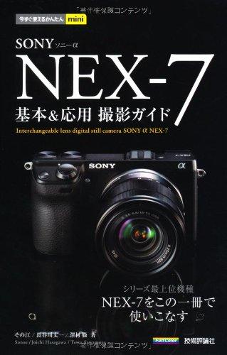 今すぐ使えるかんたんmini ソニーαNEX-7 基本&応用 撮影ガイド