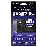 【安心の日本メーカー】Switch用背面保護フィルム