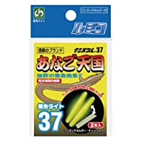 ルミカ(日本化学発光) あなご天国 37 A15112 イエロー
