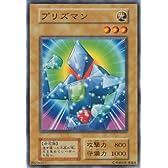 【シングルカード】 プリズマン 型番なし(遊戯王OCG 第1期シリーズ)【ノーマル】