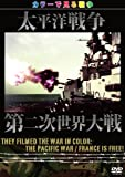 They Filmed The War In Color: カラーで見る戦争 太平洋戦争 / 第二次世界大戦 [DVD]