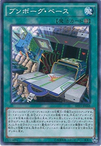 遊戯王カード SHVI-JP068 ブンボーグ・ベース ノーマル 遊戯王アーク・ファイブ [シャイニング・ビクトリーズ]