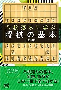 八枚落ちに学ぶ将棋の基本 (マイナビ将棋BOOKS)