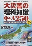 大災害の理科知識Q&A250―明日を生き抜く最大の武器は「正確な知識」! (SHINCHO MOOK)