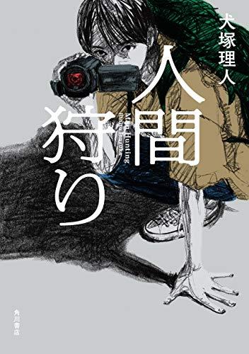 [画像:人間狩り (角川書店単行本)]