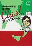 Ciao!って言ってみたら… 腫瘍形成外科医誕生物語 (MID BOOK)