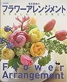 落合恵美のフラワーアレンジメント―色を楽しむ、花との暮らし 画像