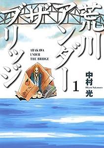 荒川アンダー ザ ブリッジ 1巻 (デジタル版ヤングガンガンコミックス)