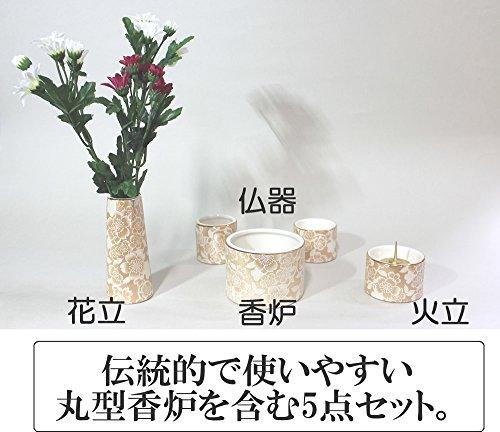 [仏具セット] 五具足 ゆい花 筒型香呂5点セット シャンパンゴールド