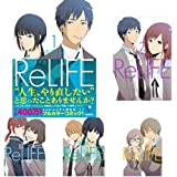 ReLIFE(リライフ) コミック 1-8巻セット