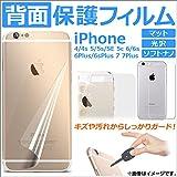 AP iPhone背面保護フィルム キズや汚れからガード! ソフトナノ iPhone7 AP-TH706-NA-7
