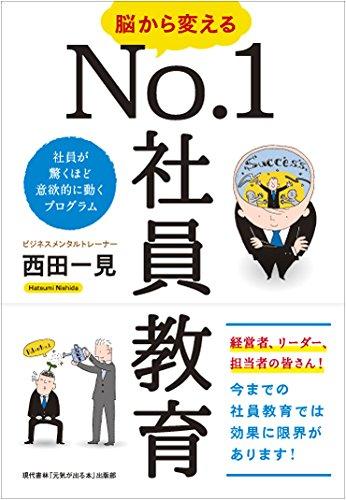 脳から変えるNo.1社員教育 (社員が驚くほど意欲的に動くプログラム)