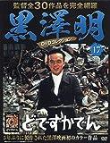 黒澤明 DVDコレクション 17号『どですかでん』 [分冊百科]