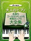すぐ弾ける はじめてのひさしぶりの 大人のピアノ [永遠のゴールデンヒッツ&青春ポップス大全集] 大きな譜面に音名ふりがな付き (楽譜)