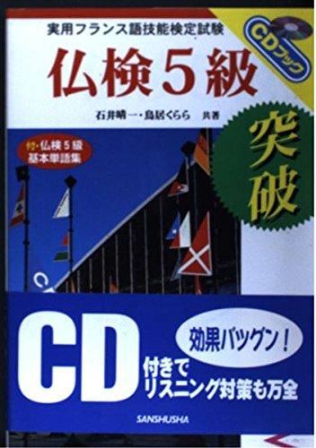 実用フランス語技能検定試験 仏検5級突破 (CDブック)
