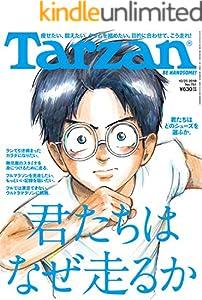 Tarzan(ターザン) 2018年10月25日号 No.751 [君たちはなぜ走るか。] [雑誌]
