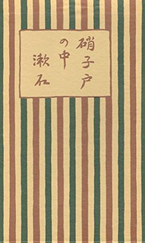 硝子戸の中 (1976年) (漱石文学館 名著複刻)