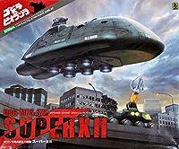 ゴジラ 対ゴジラ用兵器 主力戦艦 スーパー X2 (ゴジラ vs ビオランテ)