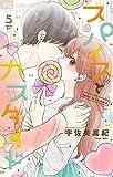 スパイスとカスタード (5) (フラワーコミックス)
