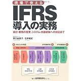 現場で使える IFRS導入の実務