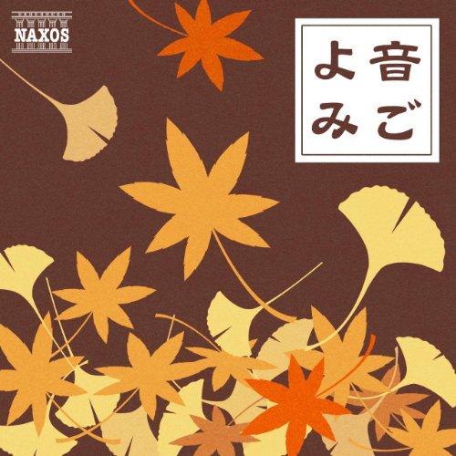 落葉 - Autumn Classics [音ごよみ]