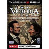 ヴィクトリア2 ハウス・ディヴァイデッド【完全日本語版】