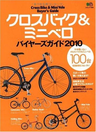 クロスバイク&ミニベロバイヤーズガイド (エイムック 1888)