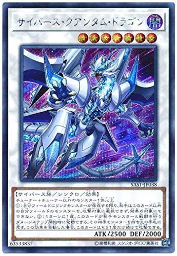遊戯王/サイバース・クアンタム・ドラゴン(シークレット)/ SAST-JP038 (中古品)