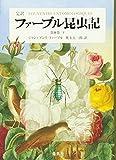 ファーブル昆虫記 第8巻 下 完訳 (ファーブル昆虫記) (完訳 ファーブル昆虫記)