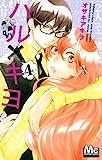 ハル×キヨ 4 (マーガレットコミックス)