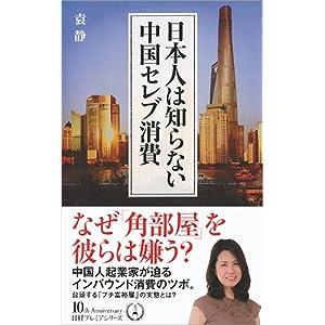 日本人は知らない中国セレブ消費 (日経プレミアシリーズ)