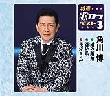 特選・歌カラベスト3 角川博